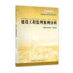 建�O工程�O理案例分析(第四版) 2019年版---全���O理工程��培�考�用��