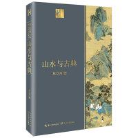 山水�c古典(�L江人文�^)