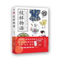 纹样物语(来自日本各大博物馆的世界藏品纹样图鉴)