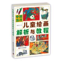 中国当代儿童绘画解析与教程 9787110040805 科学普及出版社 杨景芝 著