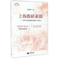上海教研素描--转型中的基础教育教研工作探讨/上海教育丛书