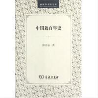 中国近百年史(商务印书馆文库) 陈恭禄 商务印书馆