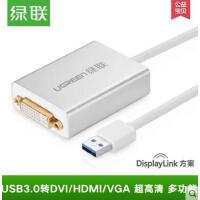 【支持礼品卡】绿联USB3.0外置显卡USB转DVI/HDMI usb转VGA转换器笔记本多屏扩展