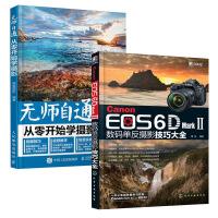 全2册 Canon EOS 6D Mark Ⅱ数码单反摄影技巧大全+无师自通 从零开始学摄影 佳能6D2单反相机摄影视