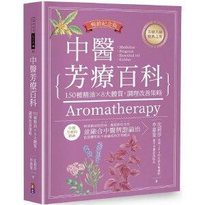 【现货】中医芳疗百科 150种精油×8大体质  芳疗养生