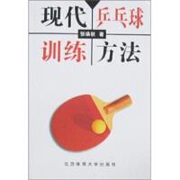 【二手旧书9成新】现代乒乓球训练方法张瑛秋北京体育大学出版社9787811008395