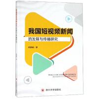我国短视频新闻的发展与传播研究 杨嘉嵋 著 四川大学出版社