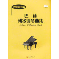 巴赫初级钢琴曲集(附光盘)