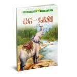 最后一头战象 沈石溪动物小说集(小学五、六年级)人教版语文同步阅读课文作家作品系列