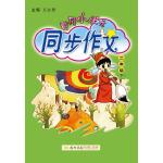 2017春黄冈小状元同步作文 二年级(下)