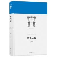 世界英雄史诗译丛:熙德之歌