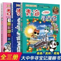 寻宝记系列全套3册6-12岁青海寻宝记 贵州香港我的第一本科学漫画书中国学生科普百科少儿全书少年全球通