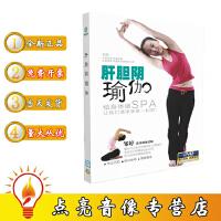 正版肝胆阴瑜伽教学视频减肥排毒养颜美体瑜伽健身操DVD光盘碟片