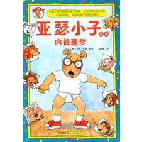【旧书二手书8新正版】 亚瑟小子系列:内裤噩梦 9787551506441 布朗  绘著,范晓星