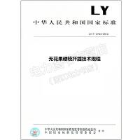 LY/T 2754-2016 无花果硬枝扦插技术规程