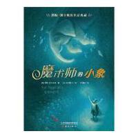 【二手书旧书9成新】凯特迪卡米洛作品典藏:魔术师的小象 凯特迪