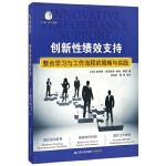 创新性绩效支持(整合学习与工作流程的策略与实践)