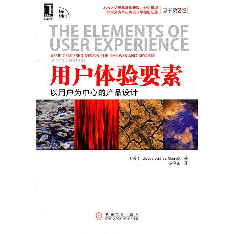 用户体验要素:以用户为中心的产品设计(原书第2版)(决战大数据时代!IT技术人员不得不读!)