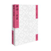 名典名选丛书 唐诗三百首