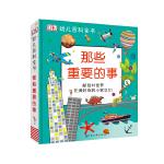 DK幼儿百科全书――那些重要的事(导流专用)
