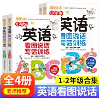 小学生英语看图说话写话训练一二年级上下册英语基础篇+提高篇同步练习册全4册