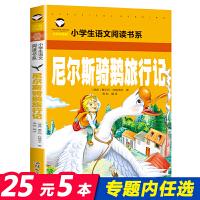 [任选8本40元]尼尔斯骑鹅旅行记儿童彩图注音版 小学生低年级课外阅读读物