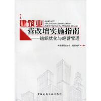 【二手书8成新】建筑业营改增实施指南组织优化与经营管理 中国建筑业协会 中国建筑工业出版社