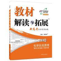 16秋 教材解读与拓展高中化学(选修4)―鲁科版