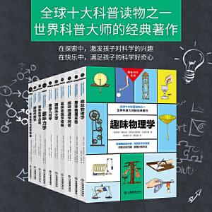 趣味科学丛书系列 套装10册别莱利曼趣味物理学天文学趣味几何学力学代数学8-9-10-12-15岁儿童科普百科读物中学教辅书籍