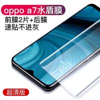 oppo a7x钢化膜a7水凝膜a3手机膜a1保护a5全屏覆盖a57高清a59s背膜a73后a83软