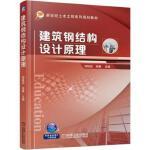 建筑钢结构设计原理 何延宏 高春 9787111618904 机械工业出版社教材系列