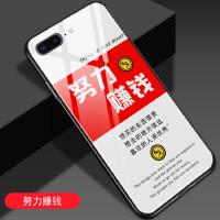苹果8plus手机壳潮牌iphone7p近我者富i8个性文字i7创意男女款6s硅胶i6创意6sp玻璃 7plus/8p
