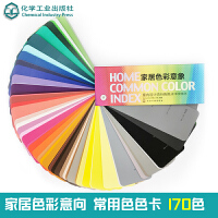 家居色彩意象 室内设计流行色色卡 常用色170 国际标准色卡 室内装饰装修色卡设计师专用配色RGB色值参考室内设计参考色