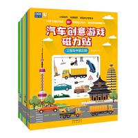 汽车旅行-创意游戏磁力贴(全8册)