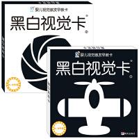 海润阳光・婴儿视觉激发早教卡・新生儿逗趣版 黑白视觉卡1+黑白视觉卡2(套装全2盒)