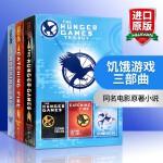 饥饿游戏 英文原版小说三部曲英文版 全套1-3册 The Hunger Games Trilogy 电影原著正版小说书