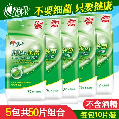 心相印湿巾卫生湿巾独立包装湿巾纸小包成人消毒湿纸巾XCA001 单片装 干净卫生