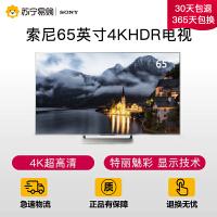 【苏宁易购】Sony/索尼 KD-65X9000E 65英寸4KHDR液晶网络智能电视X9300D后继
