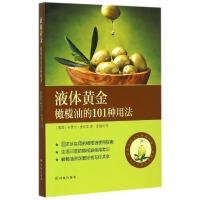 液体黄金(橄榄油的101种用法)