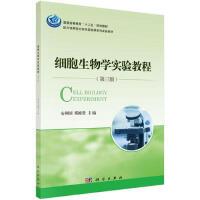 细胞生物学实验教程(第三版) 9787030446404