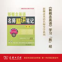 新概念英语名师精讲笔记.第一册 新东方名师编写组 编 商务印书馆