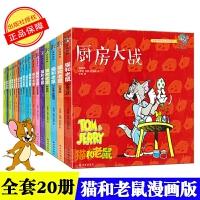猫和老鼠全套20册 彩图漫画版 猫和老鼠漫画书籍 汤姆和杰瑞猫和老鼠故事书 小学生卡通动漫连环画怀旧课外书籍儿童卡通漫