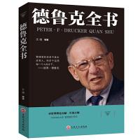 与成功有约-德鲁克全书平装45吉林文史出版社现代企业管理学著作卓有成效的管理者运营管理的实践经济管理学书籍