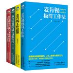 麦肯锡工作法全套4册 麦肯锡极简工作法+工作思维+商务沟通与文案写作+教你做人力资源管理