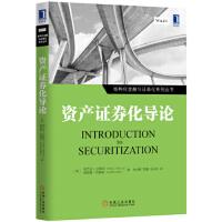 【二手书8成新】资产证券化导论/结构化金融与证券化 [美] 弗兰克 J.法博齐(Frank J.Fabozzi),[美