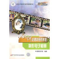 【二手旧书9成新】【正版现货】如何处理数码照片与制作电子相册――热门电脑丛书 晶辰创作室著 9787110068779