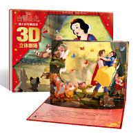 迪士尼经典故事3D立体剧场第二辑:白雪公主