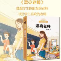 杨红樱作品:漂亮老师 2019版 [7-10岁] 儿童书籍 儿童文学 作家出版社 幼儿图书 早教书