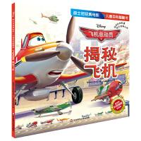 华东师大:迪士尼经典电影 儿童百科翻翻书:飞机总动员-揭秘飞机