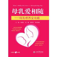 母乳爱相随:母乳喂养全攻略